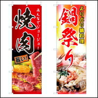 焼肉・韓国料理・お鍋・のぼり旗