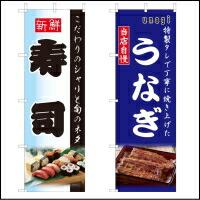 寿司・うなぎ・のぼり旗