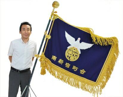南新宿町会様 町会旗