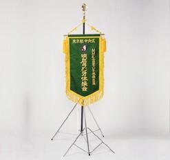 高級刺繍旗 垂れ旗