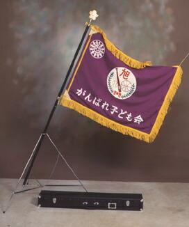 高級染め旗 校旗