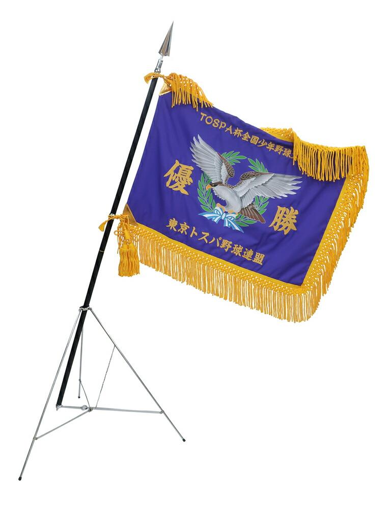 優勝旗セットイメージ