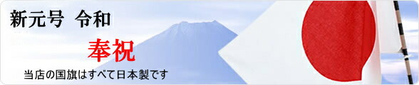 日本国旗 新元号「令和」奉祝用
