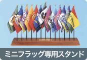 世界の国旗 ミニフラッグ専用スタンド