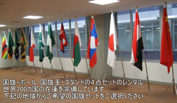 レンタル国旗・付属品セット