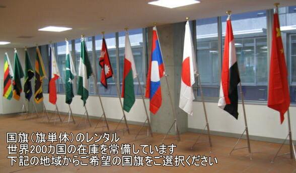 レンタル国旗(旗単品)