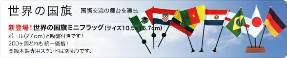 世界の国旗 ミニフラッグ