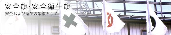 安全旗・安全衛生旗