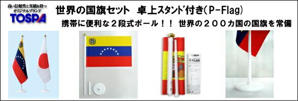 世界の国旗 国旗スタンドセット(Pフラッグ)