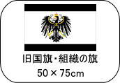旧国旗・組織の旗 50×75cm