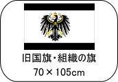 旧国旗・組織の旗 70×105cm