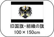 旧国旗・組織の旗 100×150cm