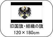 旧国旗・組織の旗 120×180cm