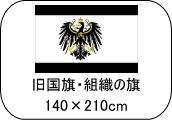 旧国旗・組織の旗 140×210cm