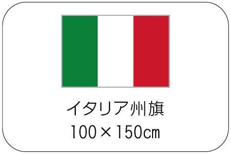 イタリア州旗100×150cm