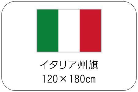 イタリア州旗120×180cm