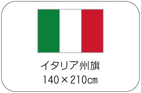イタリア州旗140×210cm