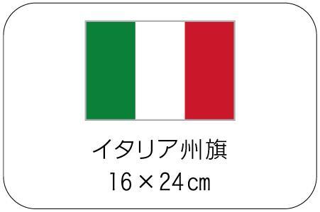 イタリア州旗16×24cm