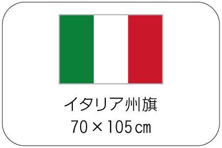 イタリア州旗70×105cm