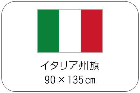 イタリア州旗90×135cm