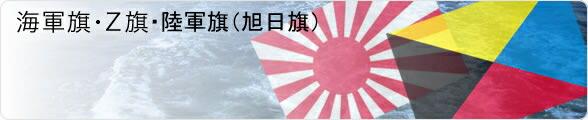 海軍旗・Z旗・陸軍旗