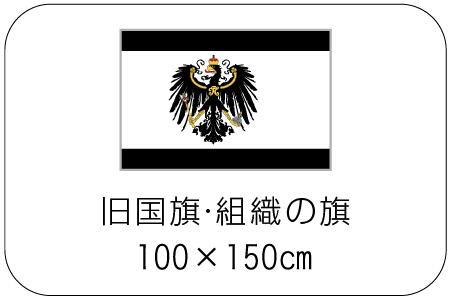 世界の旧国旗・組織の旗100×150cm