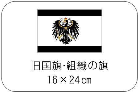 世界の旧国旗・組織の旗16×24cm