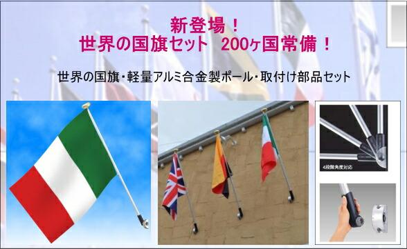 世界の国旗シリーズ