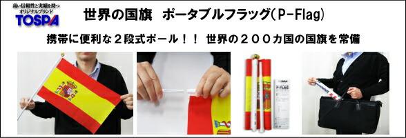 世界の国旗 P-flag(ポータブルフラッグ)