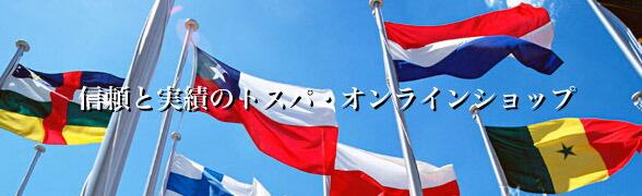世界の国旗や日の丸・のぼり・のれんなどのオンライン販売。業界最高クラスの品数豊富さです。即日出荷にも対応いたします。