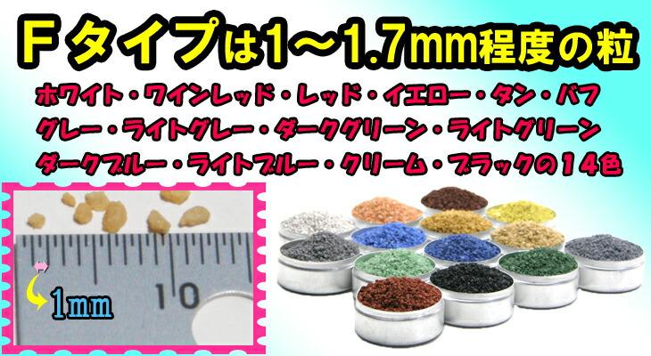 0.5mmカラーサンド/観葉植物デコ/ジェルキャンドル/フェイクスイーツ/ジオラマ/砂絵などに用途色々