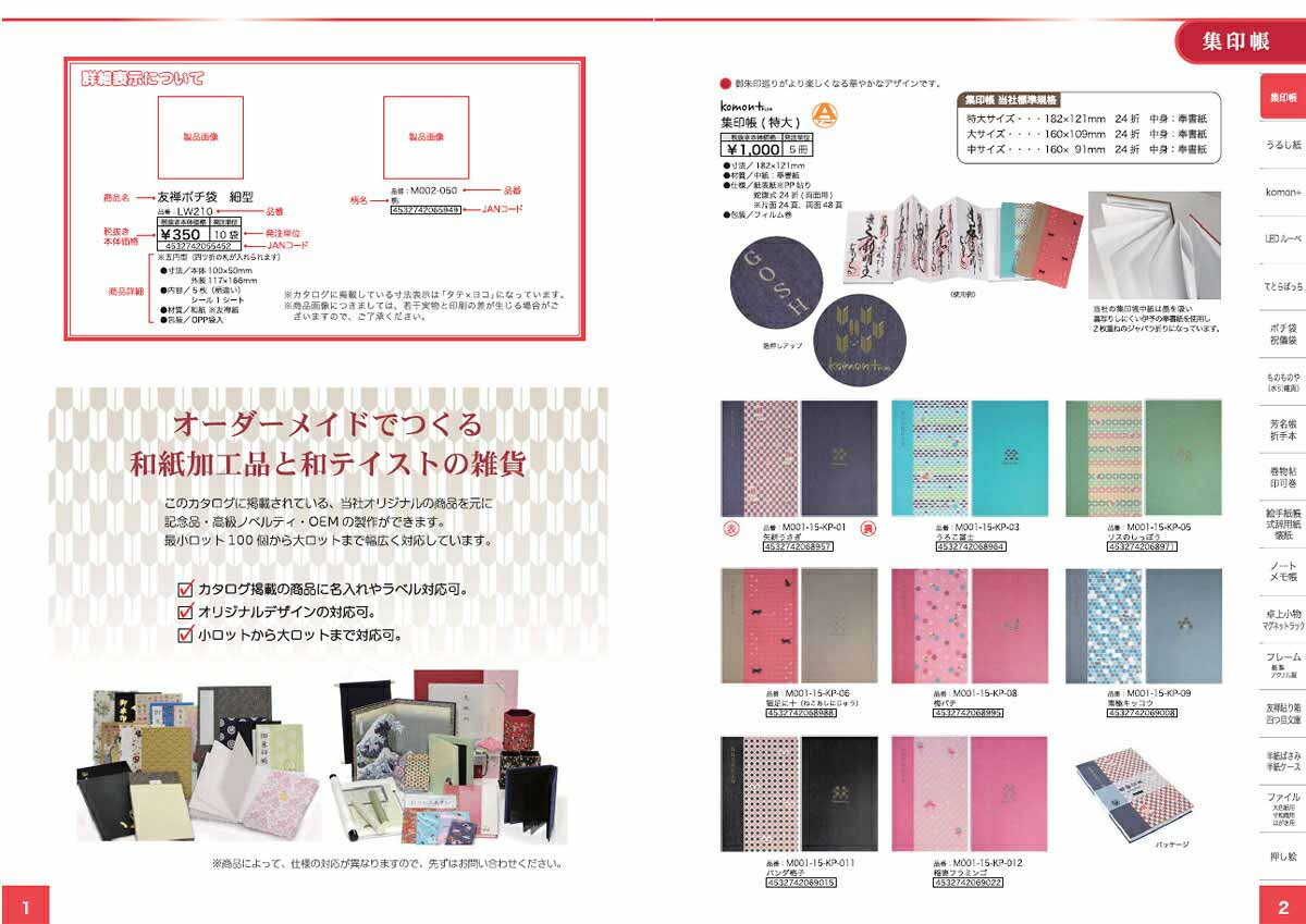 fan mary packet postage 250 yen sale where a collection of komon