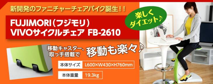 FUJIMORI (フジモリ) VIVOサイクルチェア FB-2610