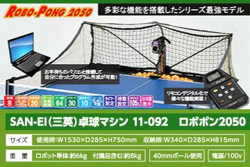 SAN-EI(三英)卓球マシン 11-092 ロボポン2050