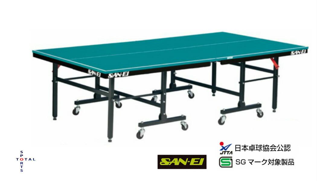 SAN-EI(三英)卓球台 18-336 IS400-DX