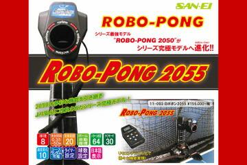 SAN-EI(三英)卓球マシン 11-093 ロボポン2055