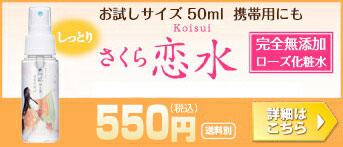 サクラ 恋水、こいすい、koisui 50ml しっとり