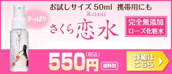 サクラ 恋水、こいすい、koisui 50ml さっぱり