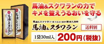 馬湯&スクワラン 入浴剤 1袋200円(税抜)