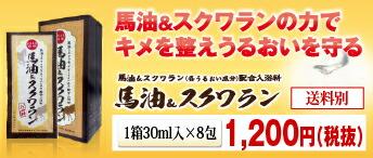 馬湯&スクワラン 入浴剤 1箱袋1,200円(税抜)
