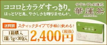 サラシア&石蓮花 華蓮茶(かれんちゃ)