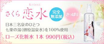 サクラ 恋水、こいすい、koisui(さっぱり)