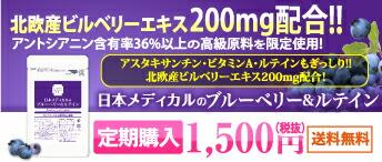 ブルーベリー&ルテイン 定期購入 1,500円(税抜)