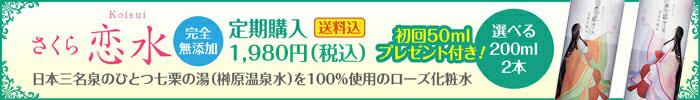 サクラ 恋水、こいすい、koisui(さっぱり)定期購入1,800円(税別)
