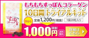もちもちスッポンコラーゲン 1000円