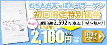 もちもちすっぽんコラーゲン 2160円