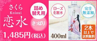 サクラ 恋水、こいすい、koisui(さっぱり)詰め替え400mL 1,350円(税別)