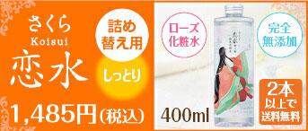 サクラ 恋水、こいすい、koisui(しっとり)詰め替え400mL 1,485円(税込)