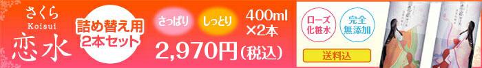 サクラ 恋水、こいすい、koisui(さっぱり&しっとり)詰め替え400mL×2本 2,700円(税別)