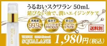 URUOIスクワラン1,980円(税込)